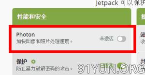 jetpack 的 mp 的 cdn