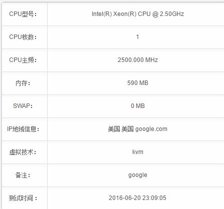 GCE 台湾节点